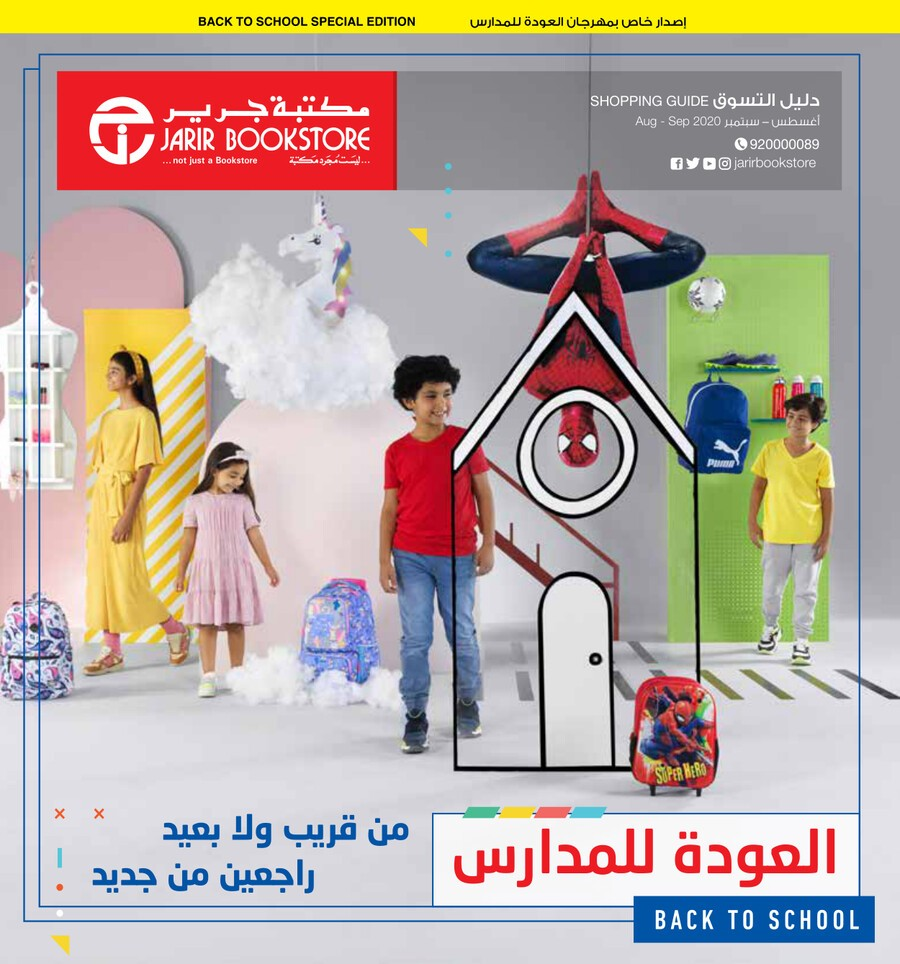 Jarir Back to School Catalogue Offers in Riyadh