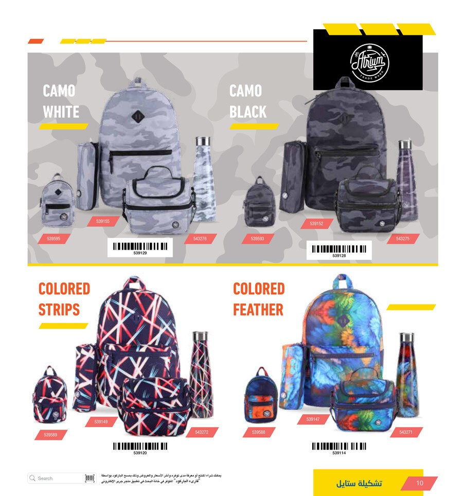 jarir-catalog-back-to-school-10