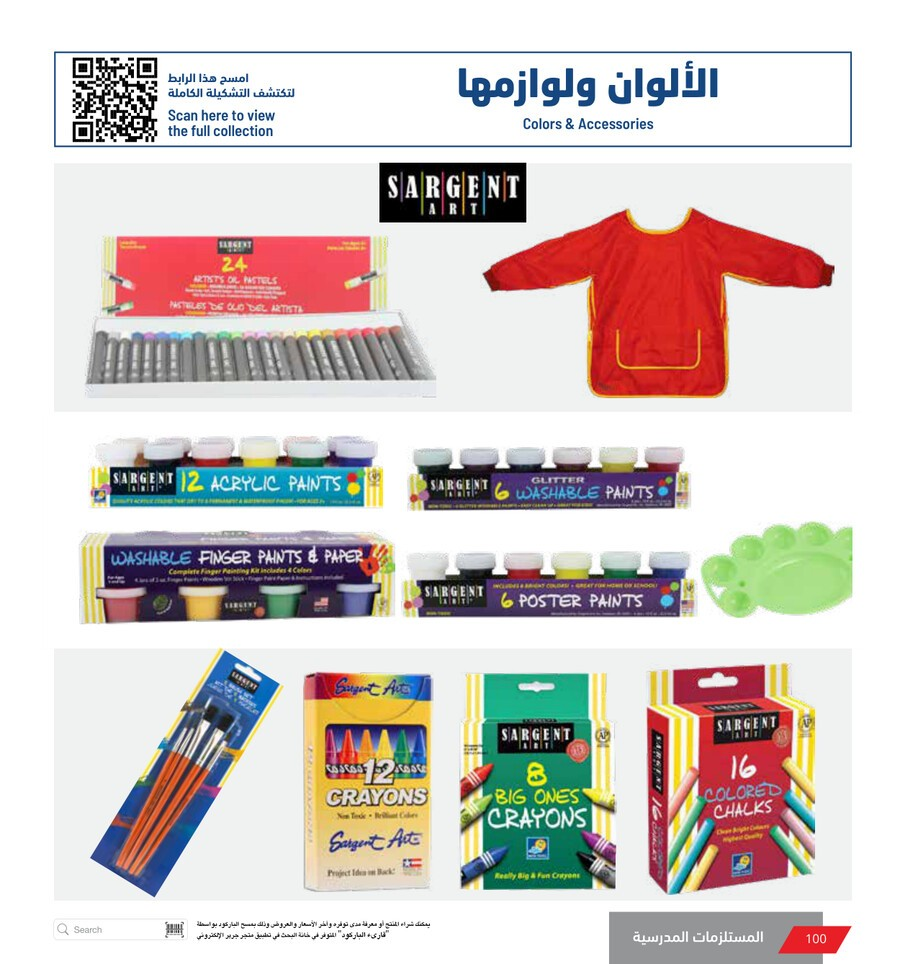 jarir-catalog-back-to-school-100