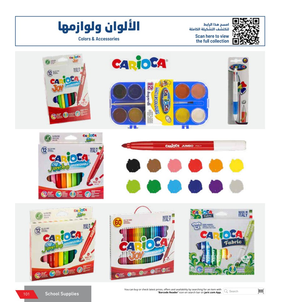 jarir-catalog-back-to-school-101