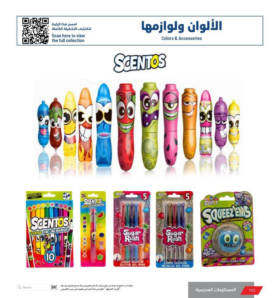 jarir-catalog-back-to-school-102
