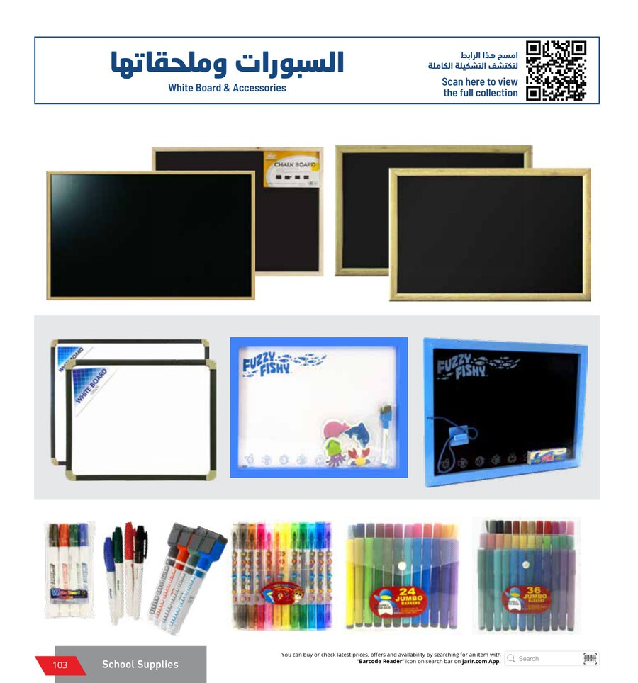 jarir-catalog-back-to-school-103