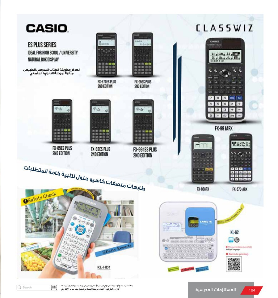 jarir-catalog-back-to-school-104