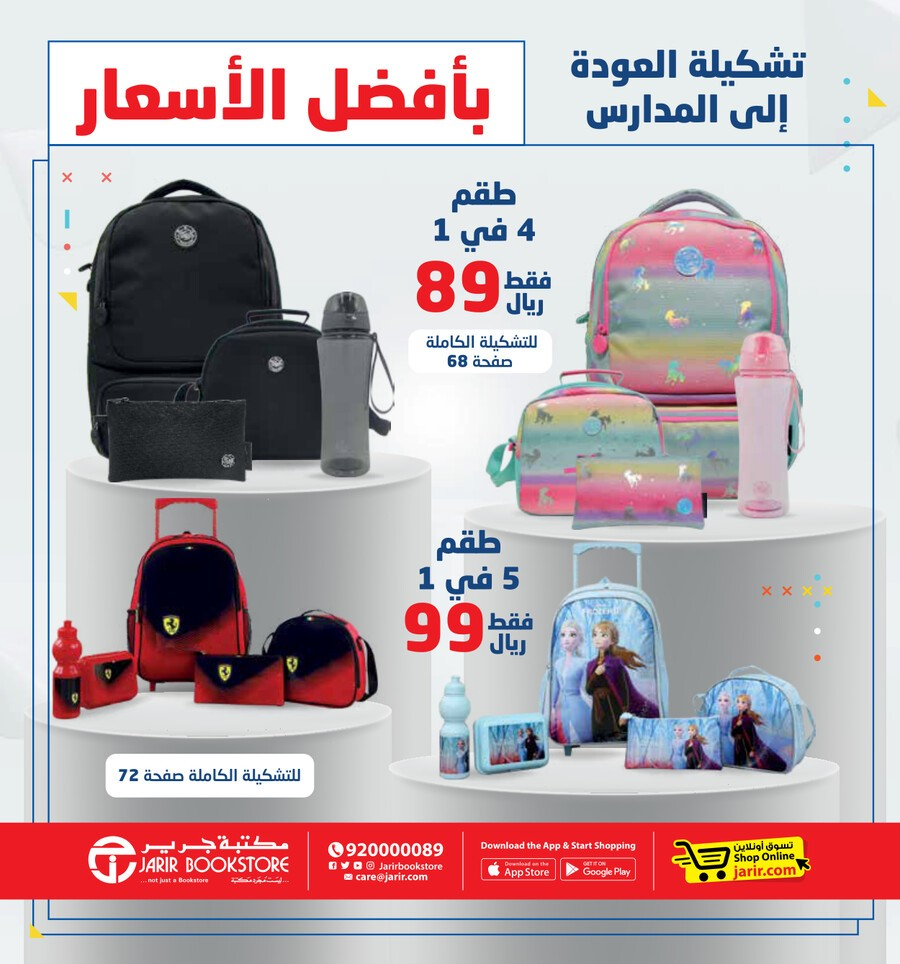 jarir-catalog-back-to-school-106