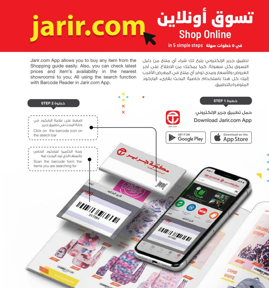 jarir-catalog-back-to-school-2