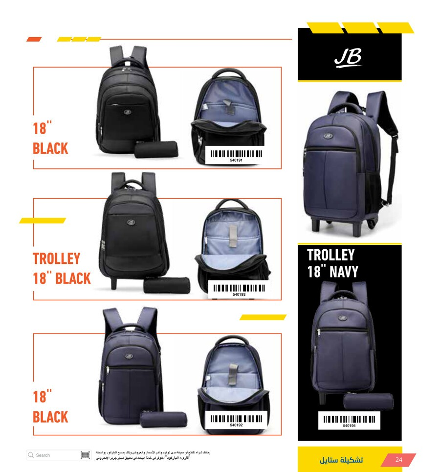 jarir-catalog-back-to-school-24