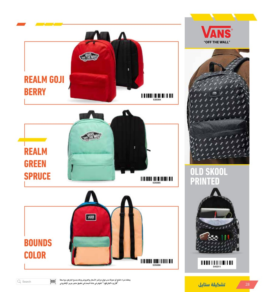 jarir-catalog-back-to-school-28