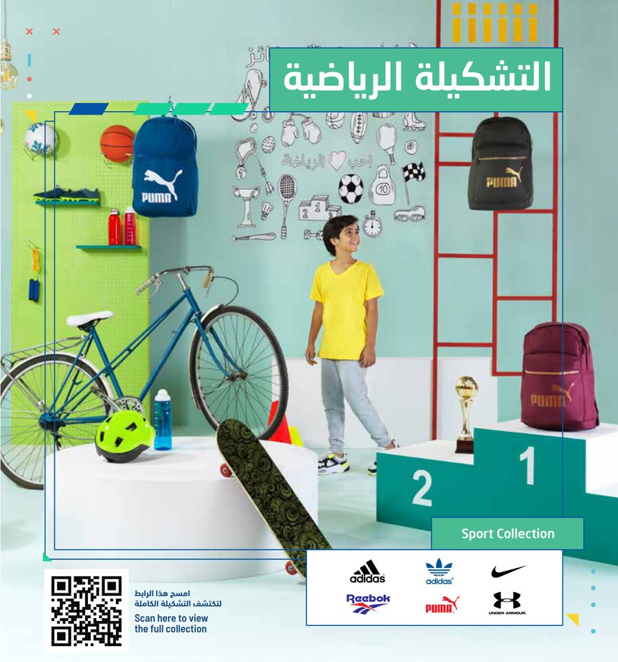 jarir-catalog-back-to-school-32