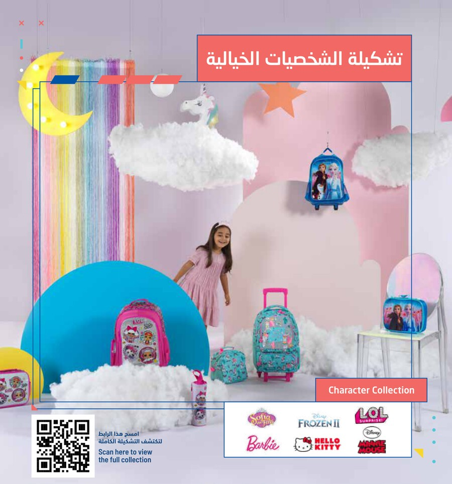 jarir-catalog-back-to-school-44