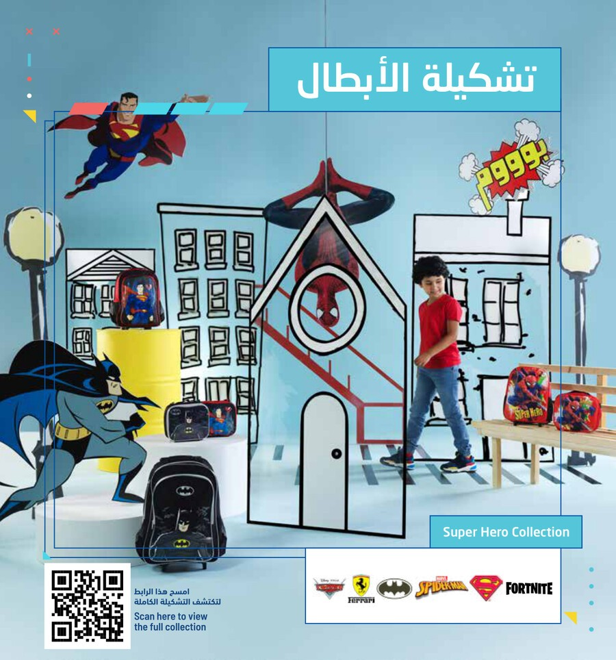 jarir-catalog-back-to-school-52