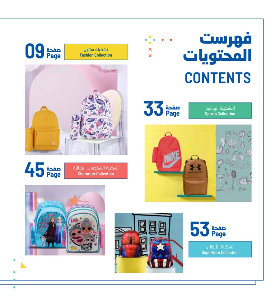 jarir-catalog-back-to-school-6