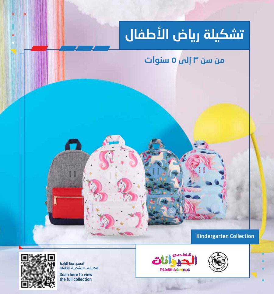 jarir-catalog-back-to-school-62