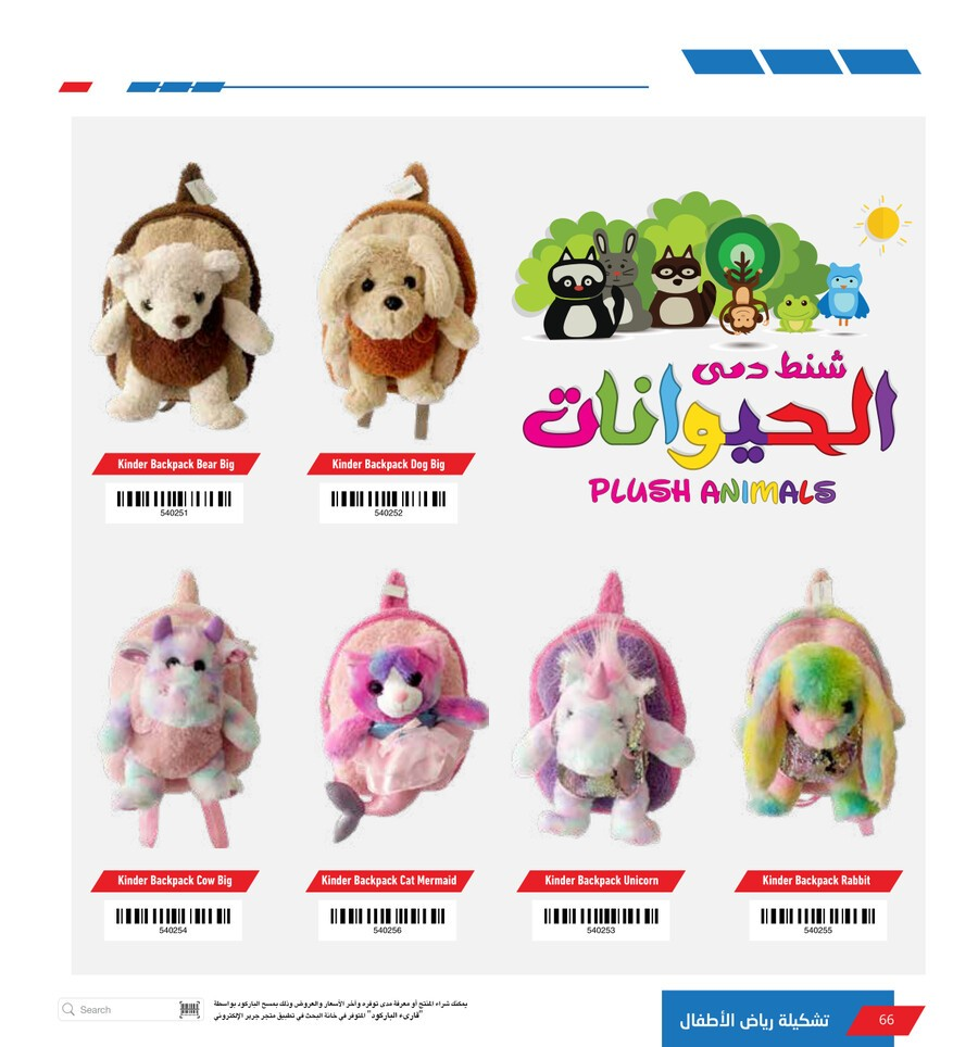 jarir-catalog-back-to-school-66