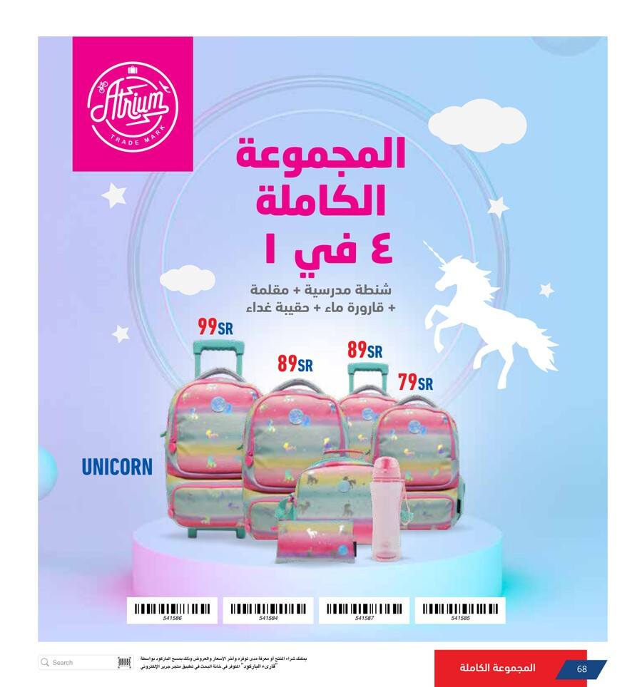 jarir-catalog-back-to-school-68