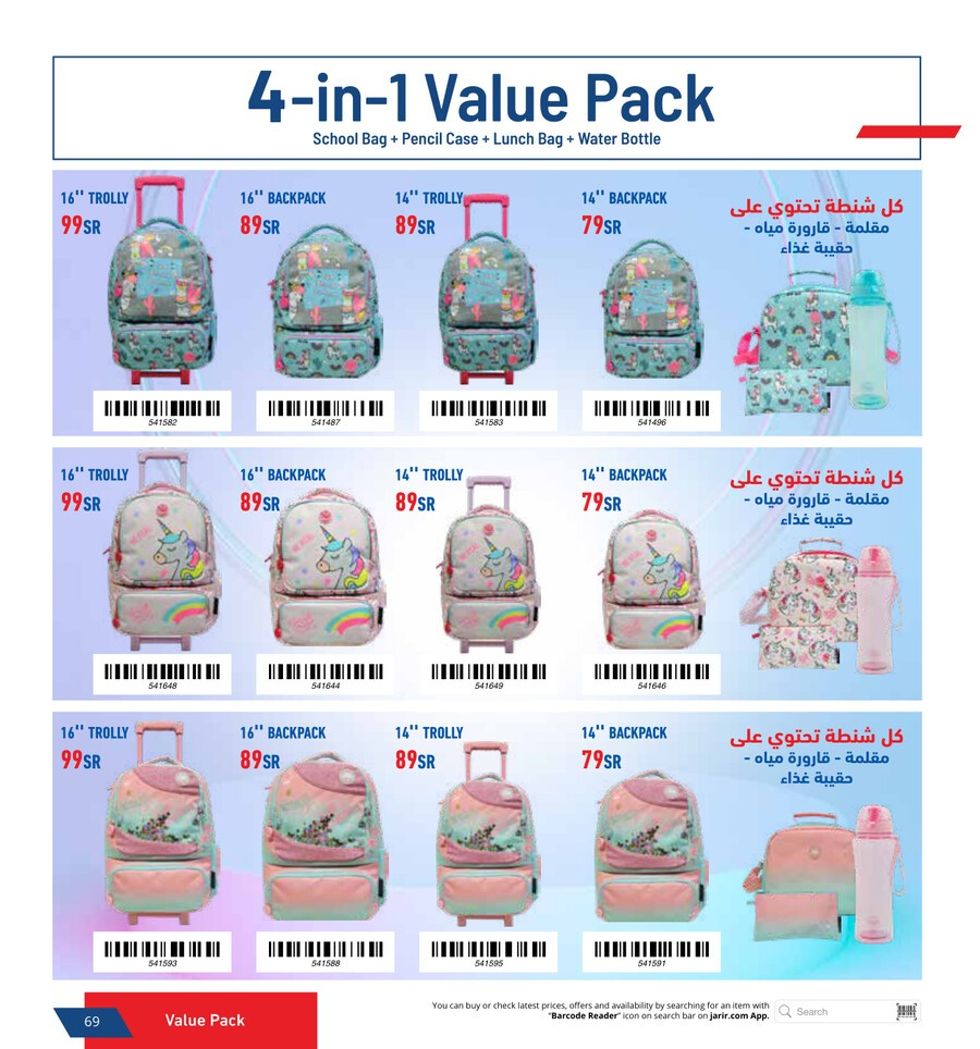 jarir-catalog-back-to-school-69