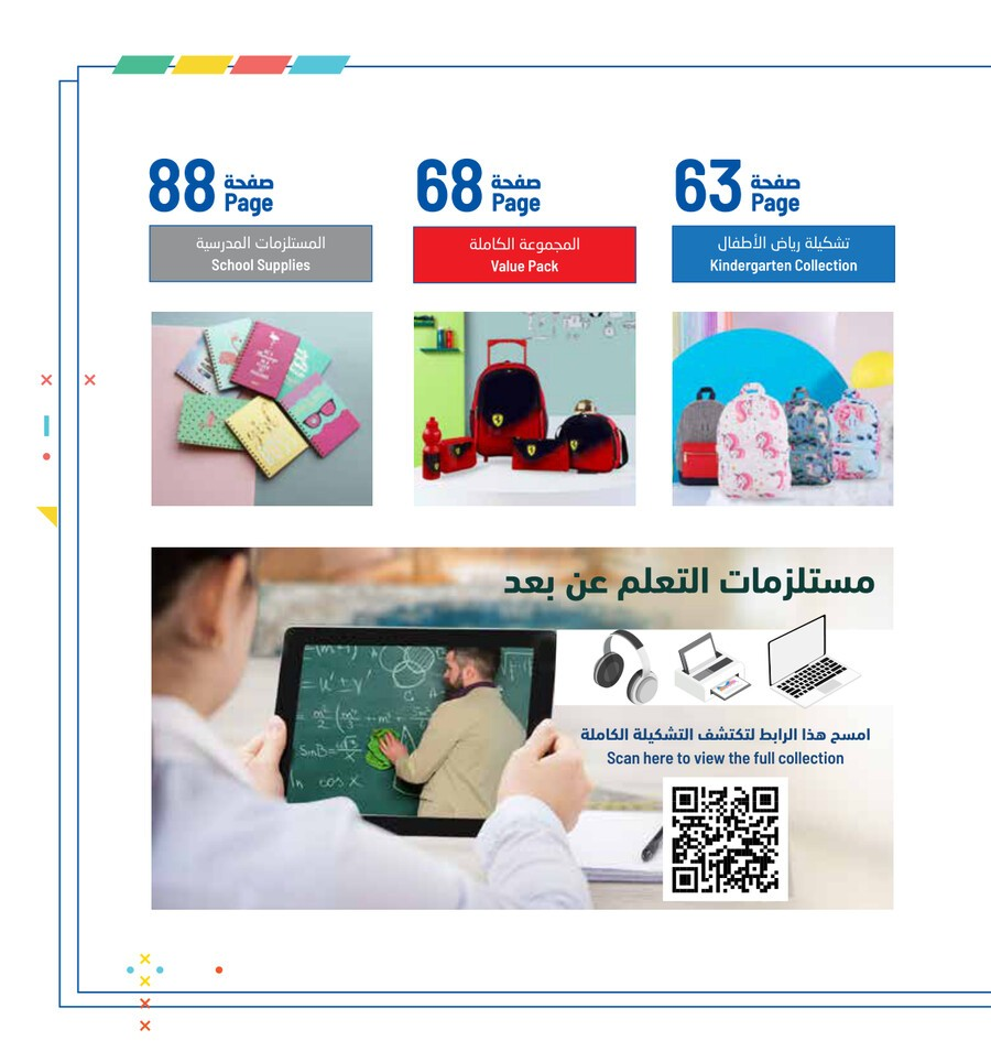 jarir-catalog-back-to-school-7