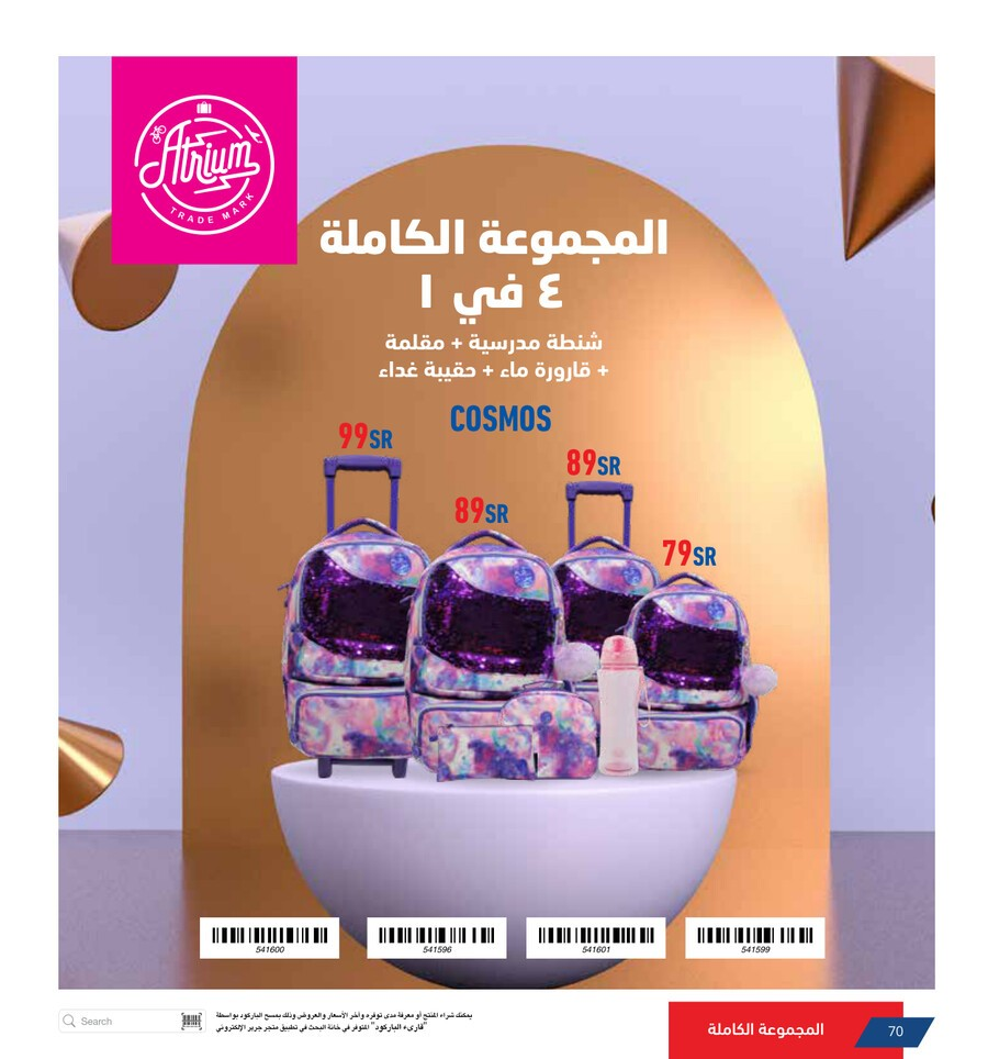 jarir-catalog-back-to-school-70