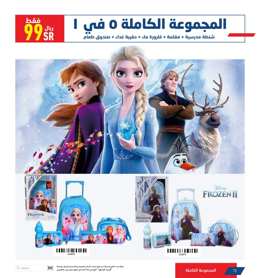 jarir-catalog-back-to-school-72