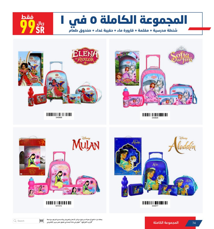jarir-catalog-back-to-school-74