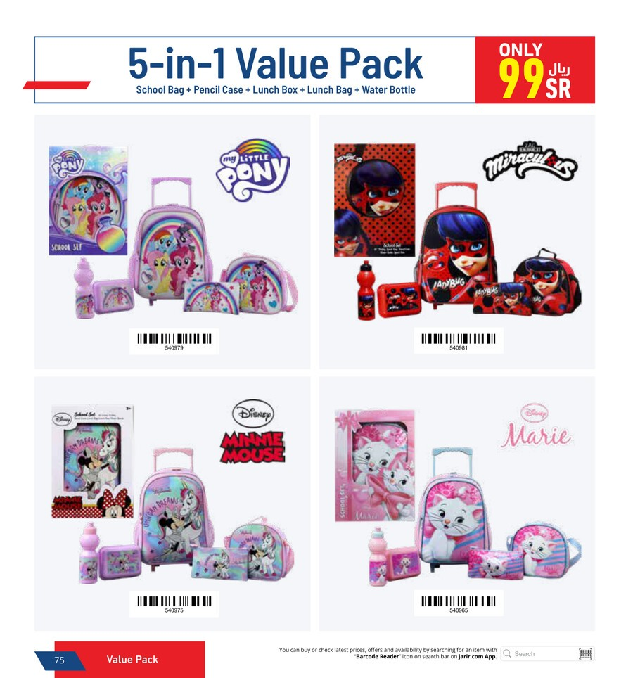 jarir-catalog-back-to-school-75