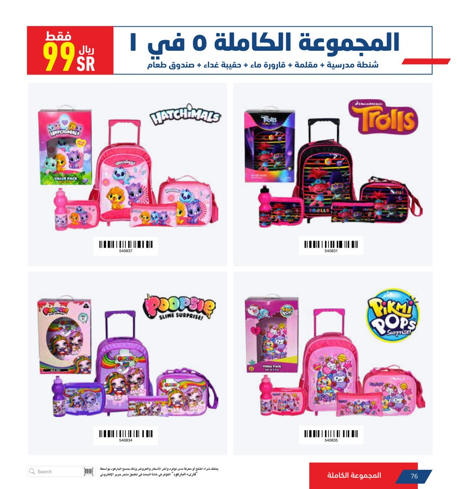 jarir-catalog-back-to-school-76