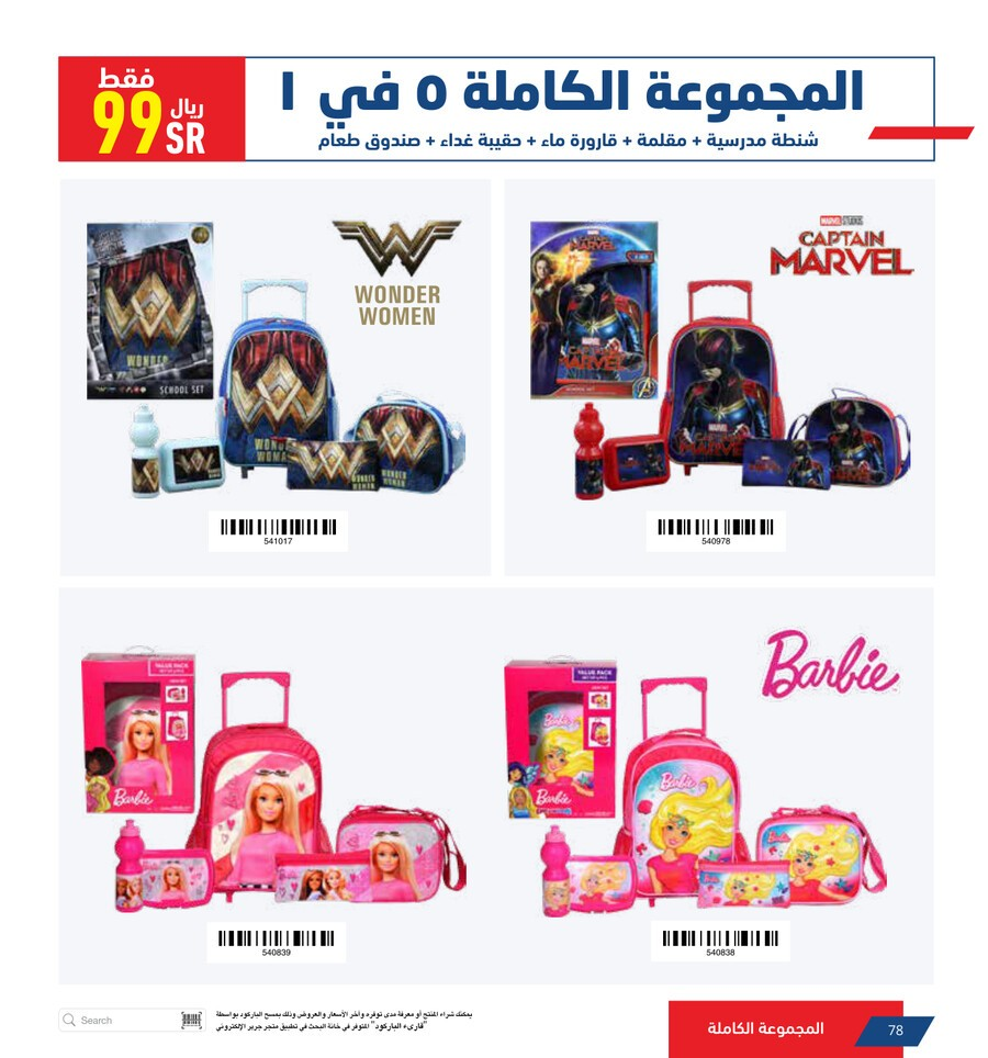 jarir-catalog-back-to-school-78
