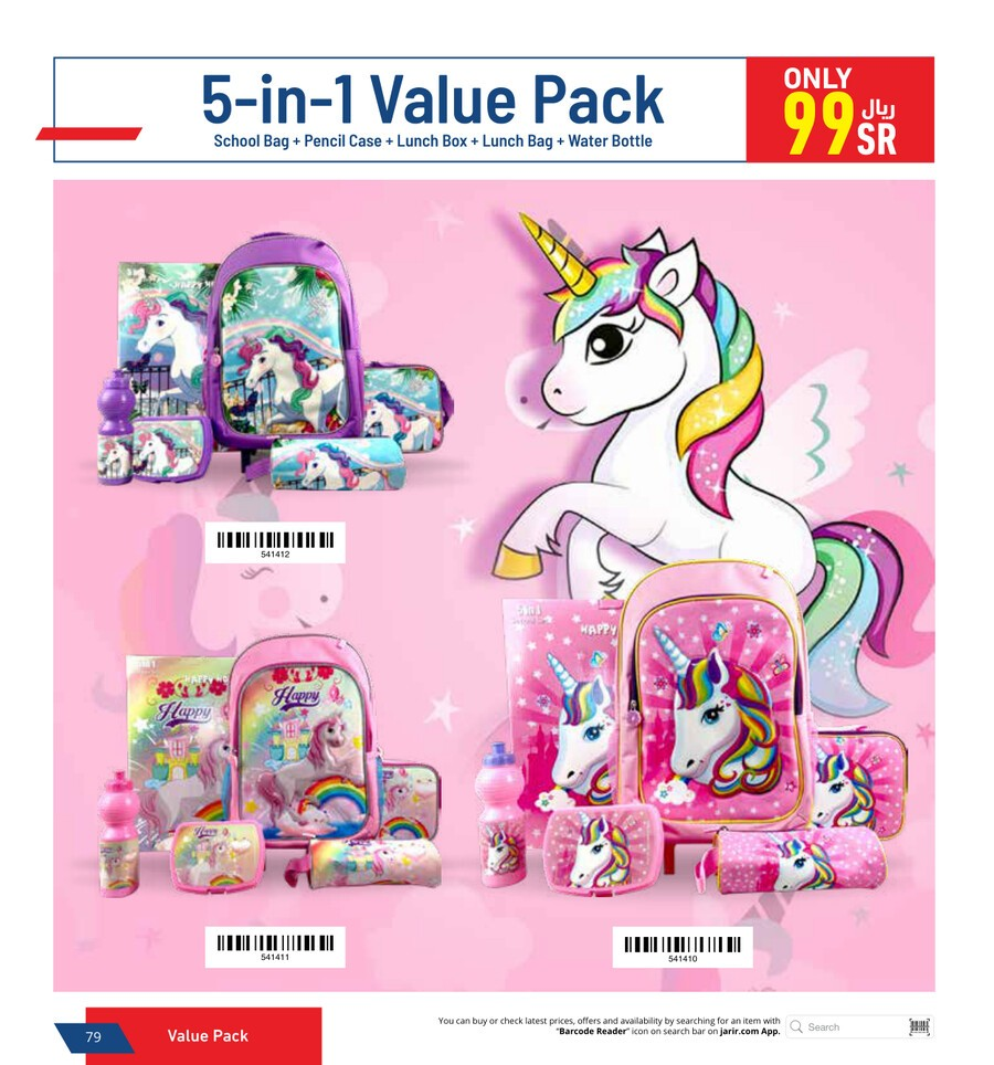 jarir-catalog-back-to-school-79