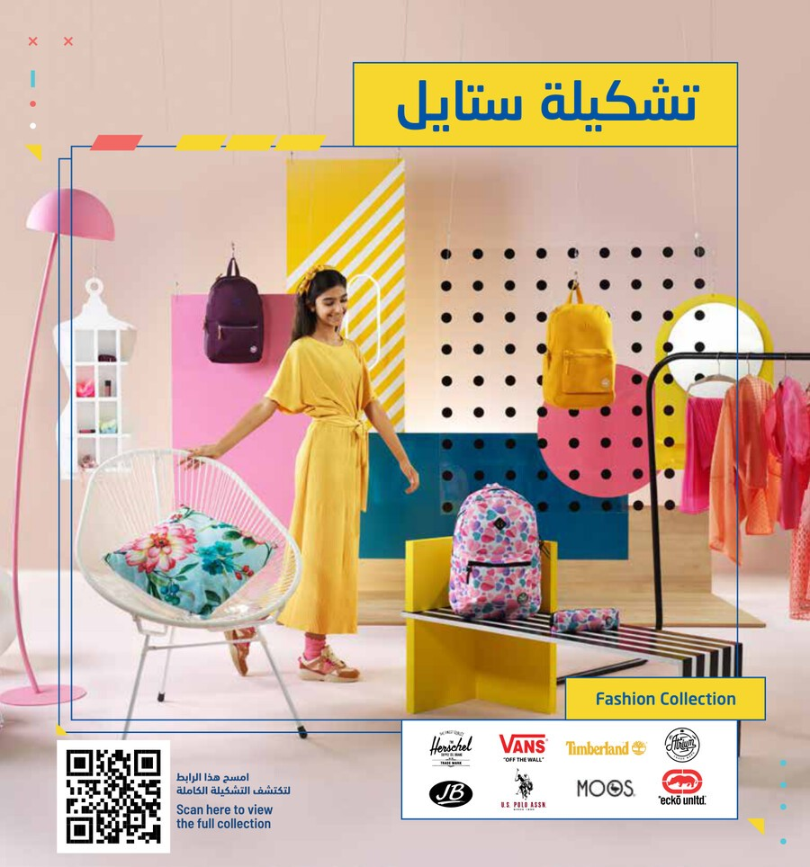 jarir-catalog-back-to-school-8