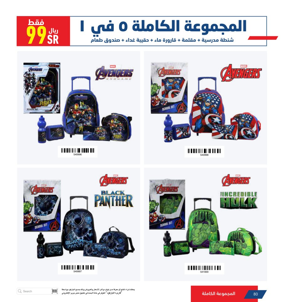 jarir-catalog-back-to-school-80