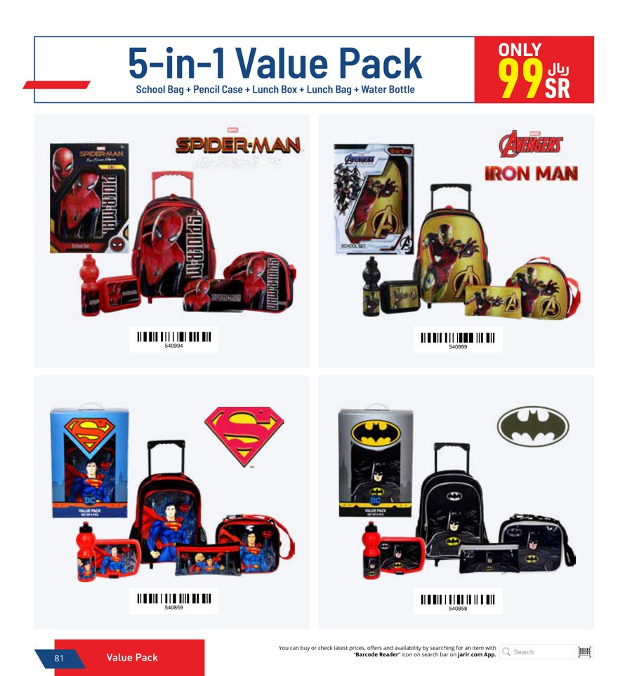 jarir-catalog-back-to-school-81