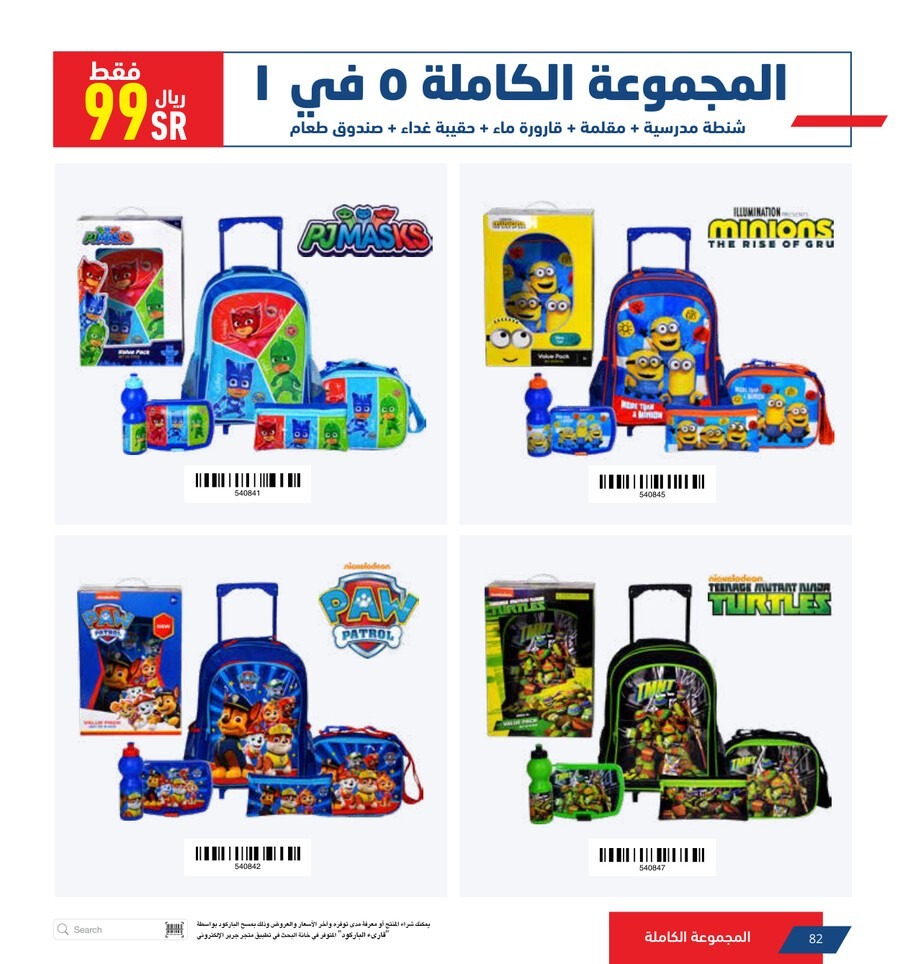 jarir-catalog-back-to-school-82