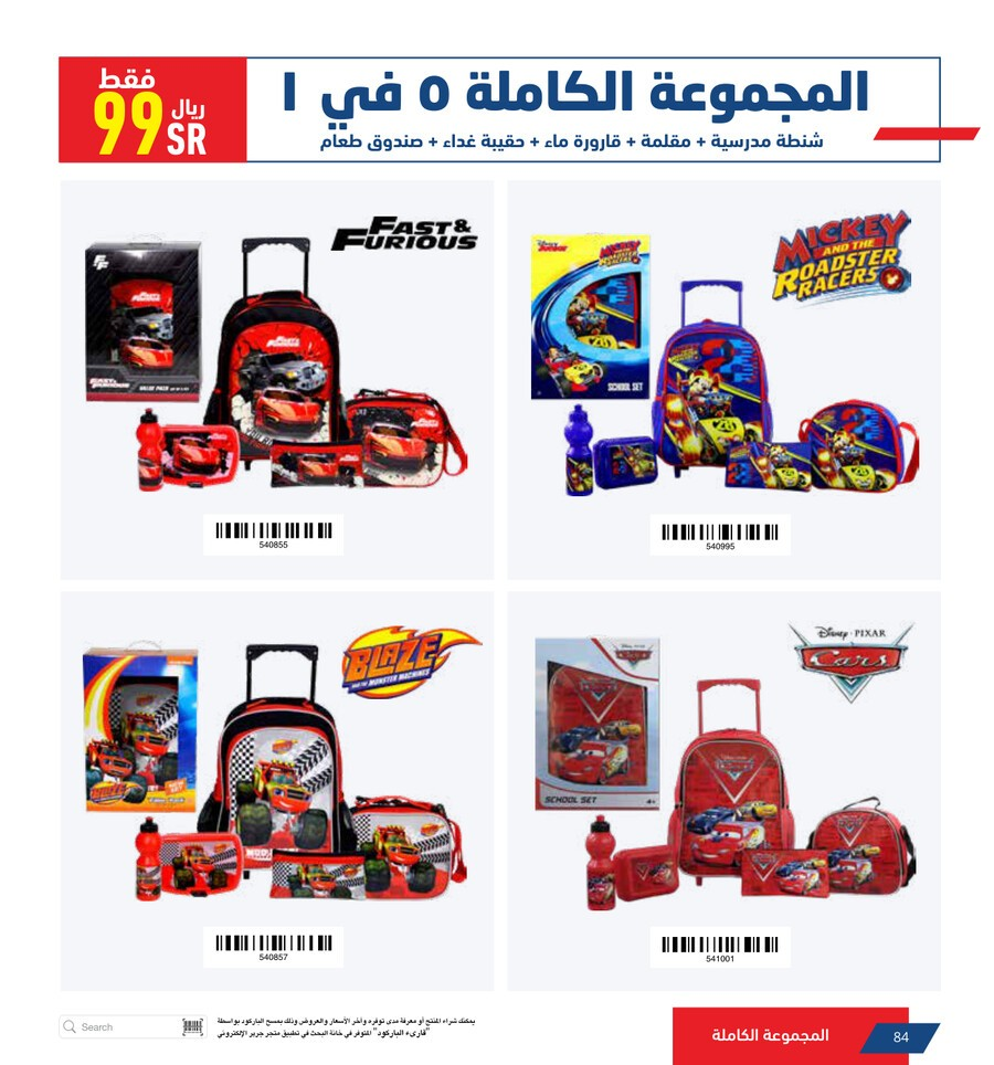 jarir-catalog-back-to-school-84