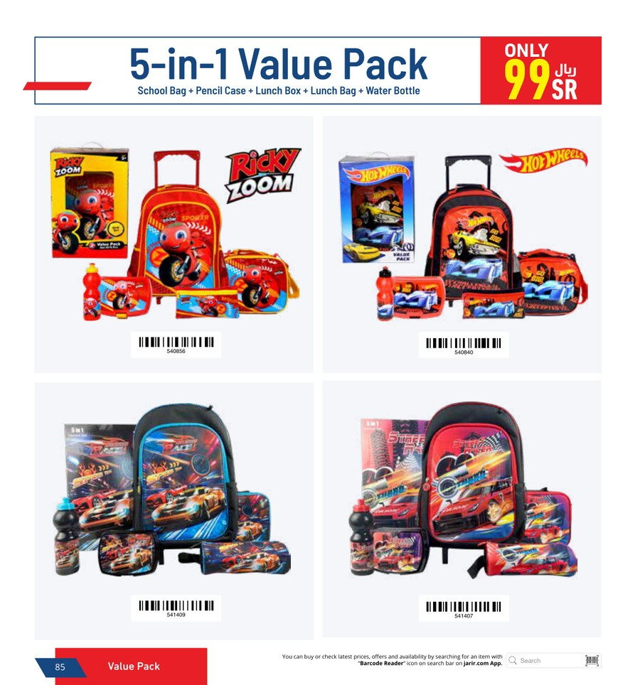 jarir-catalog-back-to-school-85