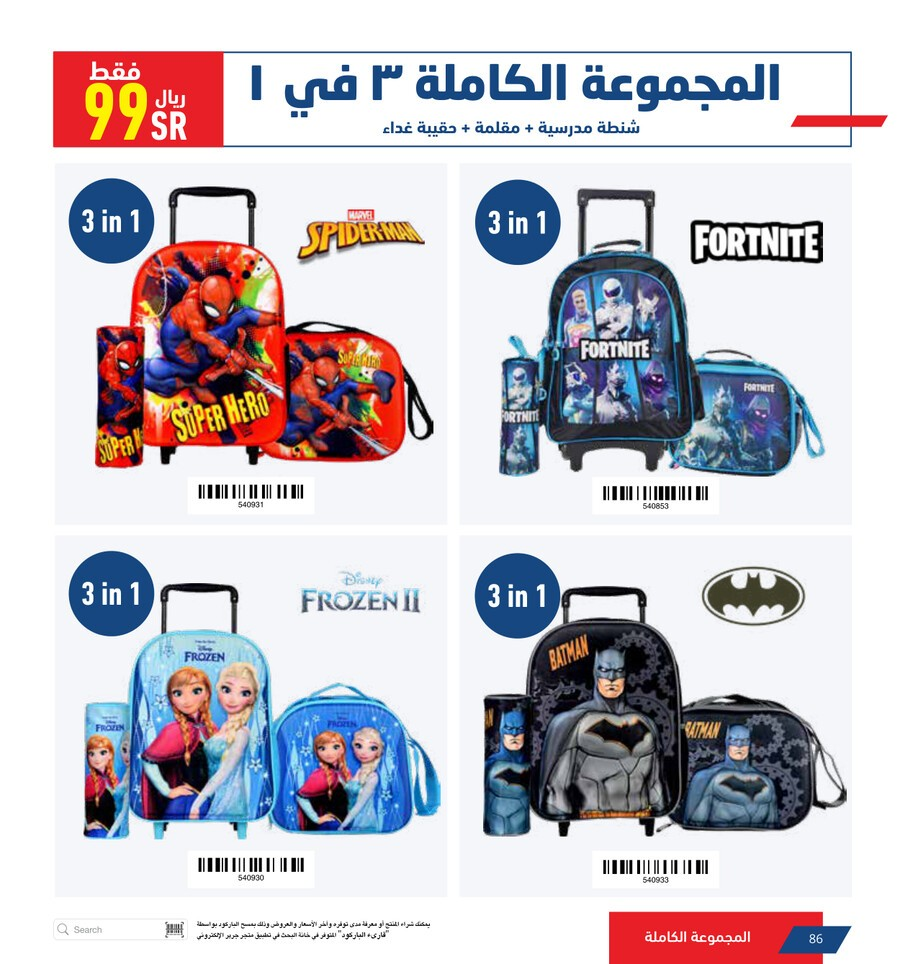 jarir-catalog-back-to-school-86