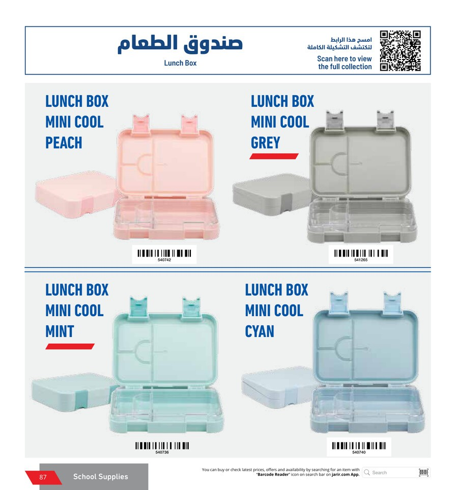jarir-catalog-back-to-school-87