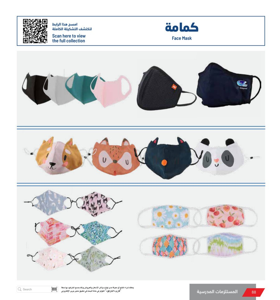 jarir-catalog-back-to-school-88