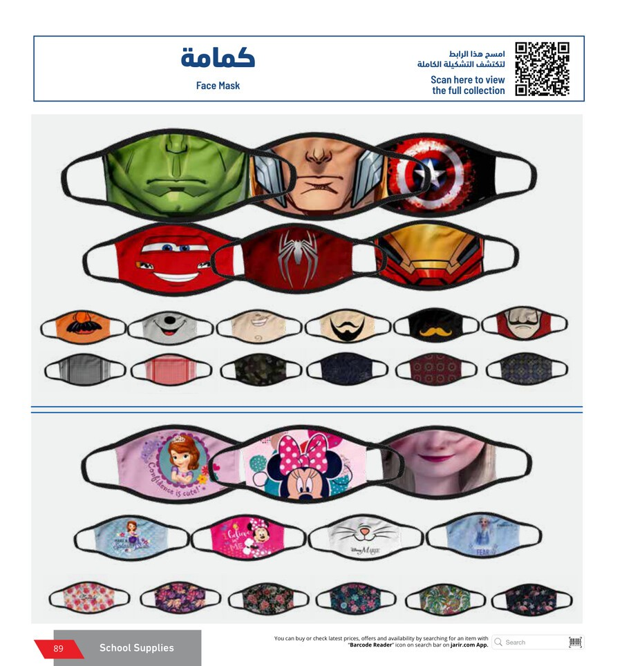 jarir-catalog-back-to-school-89