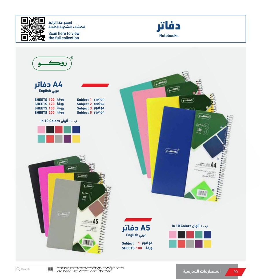 jarir-catalog-back-to-school-90