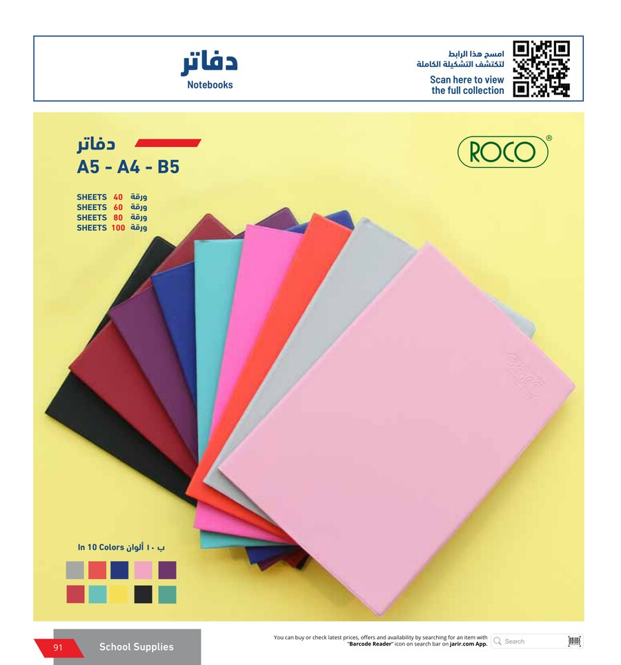 jarir-catalog-back-to-school-91