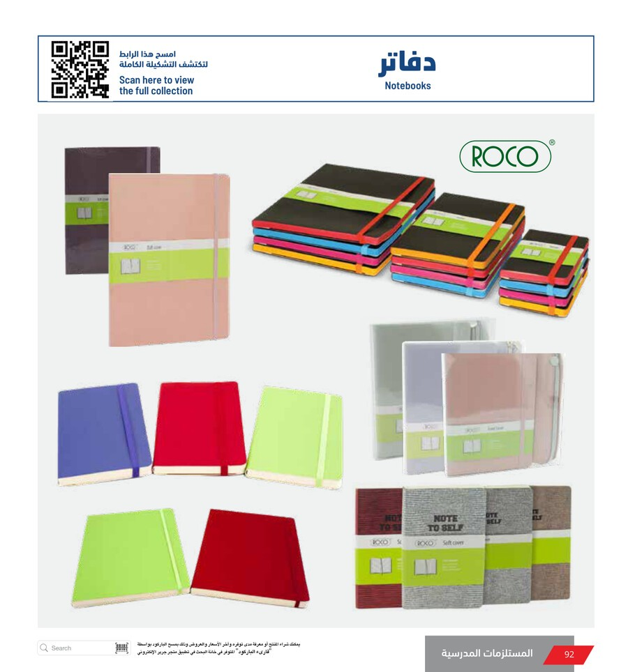 jarir-catalog-back-to-school-92