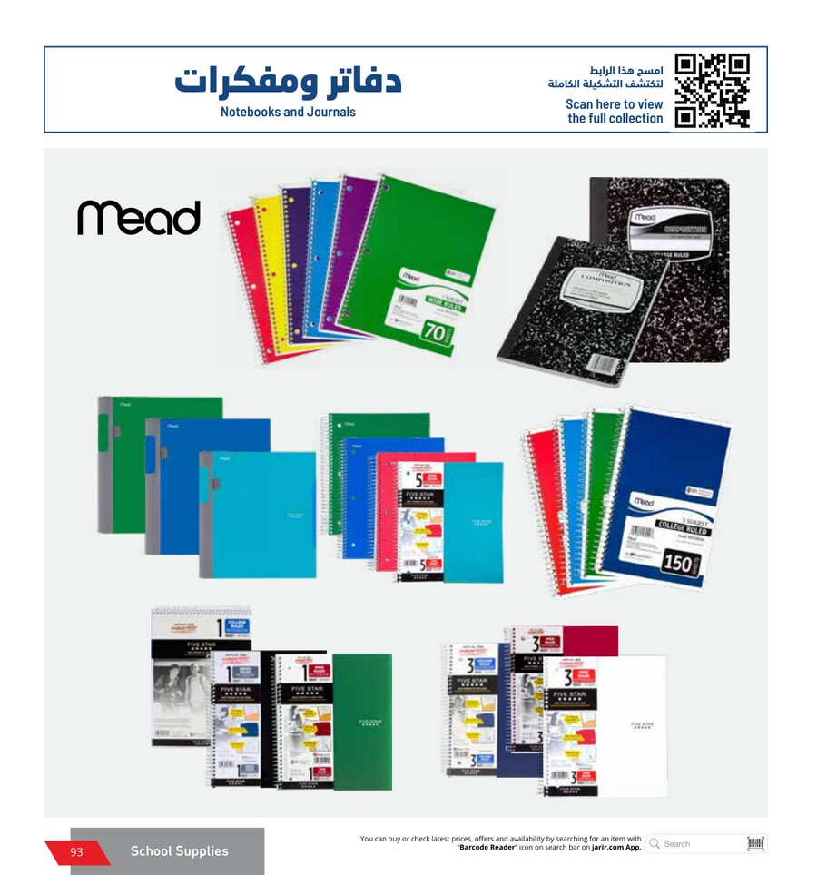 jarir-catalog-back-to-school-93