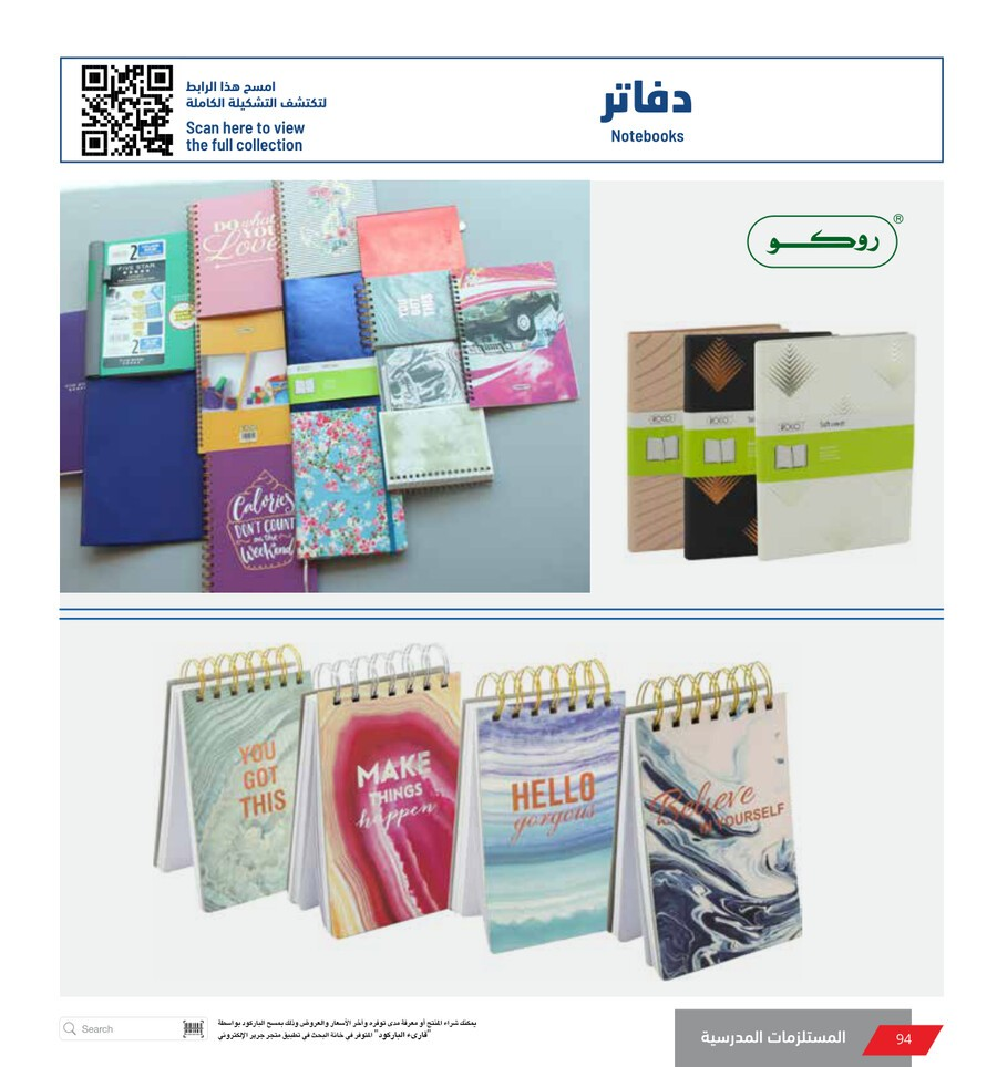 jarir-catalog-back-to-school-94