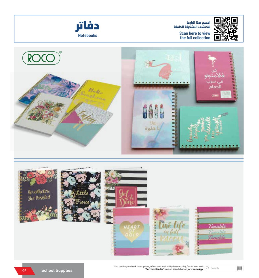 jarir-catalog-back-to-school-95