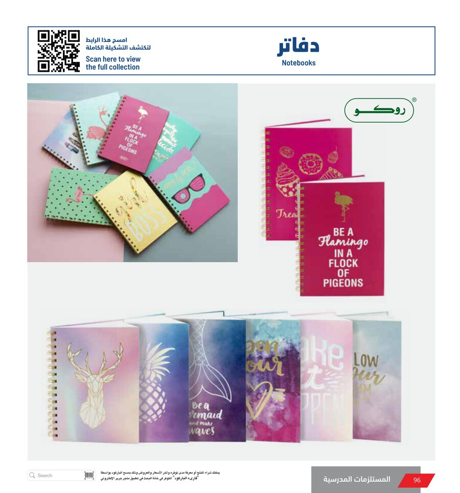jarir-catalog-back-to-school-96