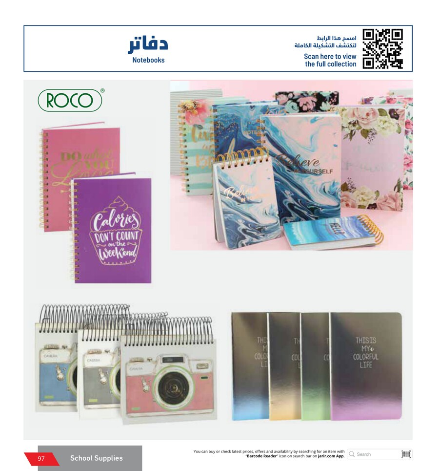 jarir-catalog-back-to-school-97
