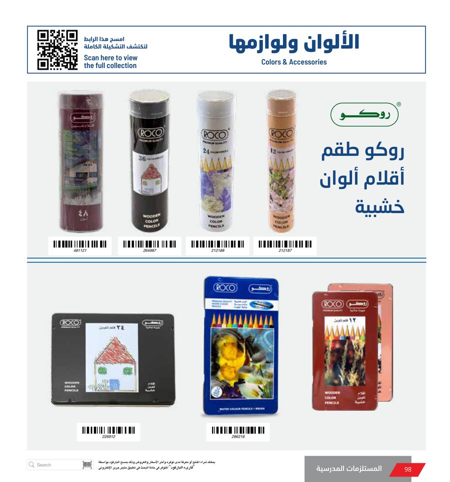 jarir-catalog-back-to-school-98