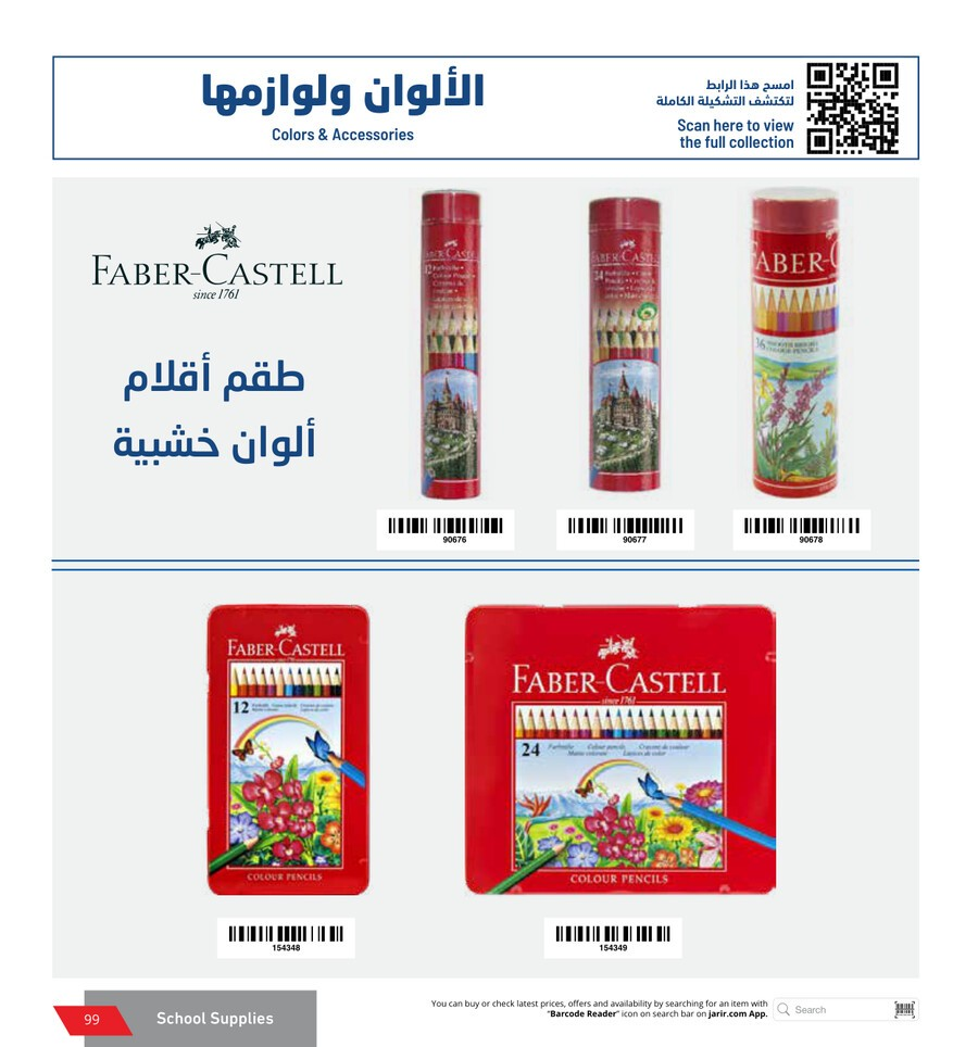 jarir-catalog-back-to-school-99